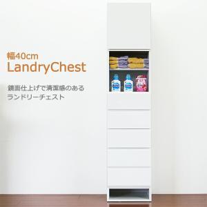 ランドリーボックス 洗面台収納 幅40cm 完成品|store-anju