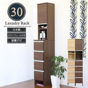 サニタリーチェスト 隙間収納  完成品 幅30cm 日本製 ランドリー収納 洗面所 リビング|store-anju