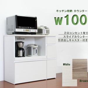 キッチンカウンター レンジ台 幅100cm 完成品 日本製 キッチン収納 レンジボードの写真