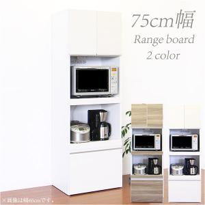レンジボード レンジ台 食器棚 幅75cm 完成品 キッチン収納|store-anju