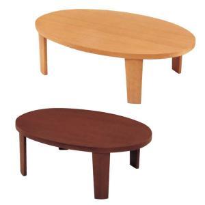座卓 折りたたみ ローテーブル オーバル 幅130cm|store-anju