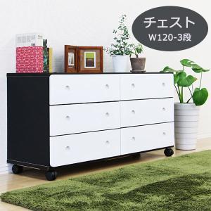 チェスト ローチェスト おしゃれ 完成品 幅120cm 3段 store-anju