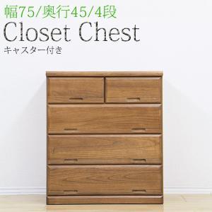 押入れ収納 チェスト 完成品 幅75cm クローゼットチェスト キャスター付き 日本製 store-anju