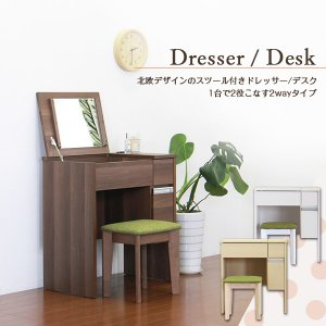 ドレッサー 鏡台 化粧台 椅子付き コスメ収納 おしゃれ store-anju