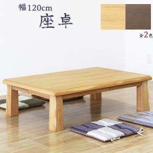 座卓 和風テーブル 幅120cm ちゃぶ台 ローテーブル|store-anju
