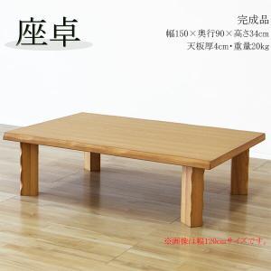 座卓 ローテーブル 折りたたみ 幅150cm|store-anju