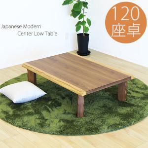 リビングテーブル 座卓 折りたたみ ローテーブル 幅120cm 北欧 カフェ|store-anju