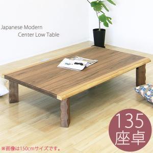 リビングテーブル 座卓 折りたたみ ローテーブル 幅135cm 北欧 カフェ|store-anju