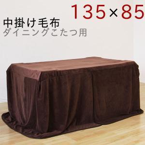 中掛け毛布 ダイニングこたつ用 幅135cm用|store-anju