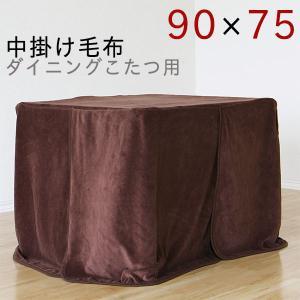 中掛け毛布 ダイニングこたつ用 幅90cm用|store-anju