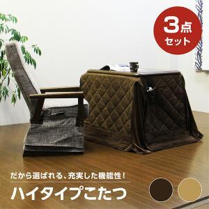 こたつセット 一人用 テーブル コタツ布団 リクライニングチェア 3点セット パーソナル store-anju