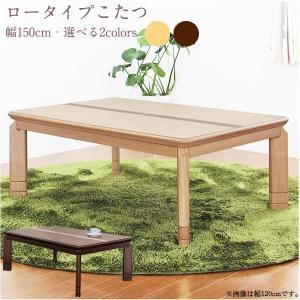 こたつテーブル 幅150cm 長方形 北欧風 ローテーブル 3段階高さ調節|store-anju