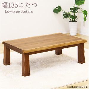 こたつ コタツテーブル 幅135cm 和風モダン 長方形|store-anju
