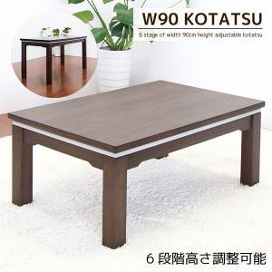 ダイニングこたつテーブル 高さ調節 6段階 幅90cm 北欧 リビングコタツの写真