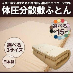15色から選べる体圧分散敷ふとん ダブル モダンブラック 日本製