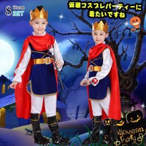 在庫処分 即納 コスプレ 衣装 コスチューム ハロウィン 仮装 キッズ 男の子 王子様 プリンス キャラクター 子供用 パーテ|store-candyz