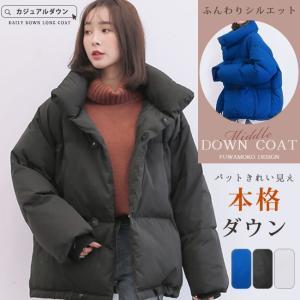 ダウンジャケット レディース ボリュームネック 襟ボリューム フードなし 裾にドローコード ゆったり オーバーサイズ 厚手 冬 アウター ショート|store-candyz