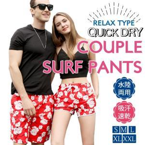 限定価格水着 サーフパンツ ペアルック メンズ レディース 花柄 水陸両用 速乾 ショート 大きいサイズ 男性 女性 ハーフパンツ 半ズボン ショートパンツ|store-candyz