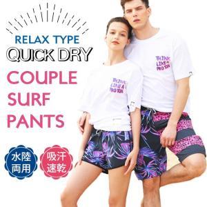 限定価格サーフパンツ メンズ レディース ペアルック 水着 花柄 水陸両用 速乾 ショートパンツ ハーフパンツ 半ズボン ビーチウェア 海パン ボードショーツ|store-candyz