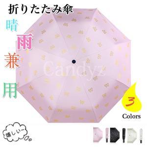折りたたみ傘 レディース 晴雨兼用 日傘 uvカット 蝶柄 おしゃれ 大きい 手開き ブラックコーティング 遮光 遮熱 耐風 可愛い 折り|store-candyz