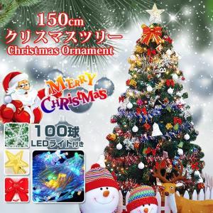送料無料 クリスマスツリー 北欧 オーナメント led 飾りセット おしゃれ ファイバー 150cm 室内 屋外用 インテリア