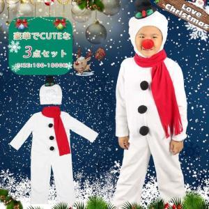 秋物早割セール☆ハロウィン コスプレ 雪だるま 子供 ジュニア スノーマン 白 かわいい コスチューム 衣装 キッズ 男の子 女の子 子ども 仮装|store-candyz