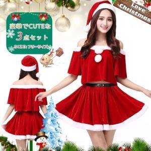 サンタ コスプレ レディース セクシー クリスマス 衣装 オフショルダー 半袖 ミニスカート 上下セット 帽子 コスチューム サンタクロース 仮装 変|store-candyz