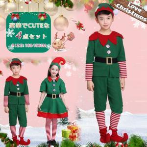 短納期☆ クリスマス コスプレ 子供 男の子 女の子 エルフ 妖精 グリーン 緑 コスチューム 衣装 ジュニア キッズ 子ども かわいい 仮装|store-candyz