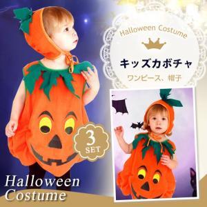 秋物早割セール☆ハロウィン コスプレ 子供 男の子 女の子 かぼちゃ パンプキン コスチューム 衣装 キッズ 子ども かわいい 仮装 変装 服 セッ|store-candyz
