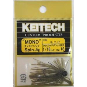 KEITECH/ケイテック MONO Spin Jig#3(3/32oz) モノスピンジグ#3(2.6g)|store-centerfield