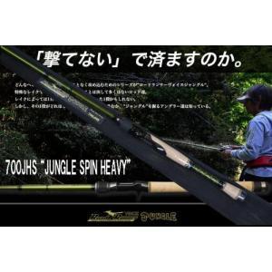 ノリーズ ロードランナーVOICE 700JHS JUNGLE SPIN / ジャングルスピン store-centerfield