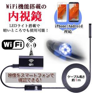 ゆうパケット送料無料 HDワイヤレス マイクロスコープ WiFi 内視鏡 ケーブル iPhone Android 検査カメラ