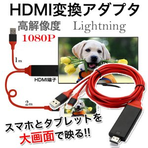 HDMI変換アダプタ ライトニングケーブル スマホ 高解像度...