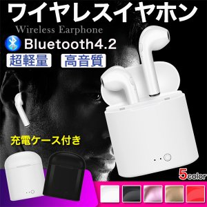 ワイヤレスイヤフォン Bluetooth 4.2 イヤホン ブルートゥース 充電ケース付き マイク iPhone アンドロイド 7月上旬-7月中旬頃発送予定 メール便のみ送料無料3
