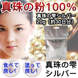 艶肌真珠の粉100%パウダーファンデーション ミネラルパウダ...