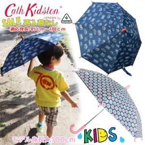 【傘以外の同梱不可】キャスキッドソン 傘 キッズ KIDS C886 長傘 子供 かさ 雨傘 雨具 かわいい FULTON フルトン Cath Kidston ab-368800|store-goods