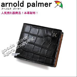 アーノルドパーマー ARNOLD PALMER 財布 さいふ サイフ メンズ S172 折財布 牛革 二つ折り 型押し レザー 傘モチーフ ブラック ag68600|store-goods