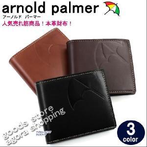アーノルドパーマー ARNOLD PALMER 財布 さいふ サイフ メンズ S183 折財布 牛革 アンブレラ 型押し 二つ折り レザー 全3色 ag68700|store-goods