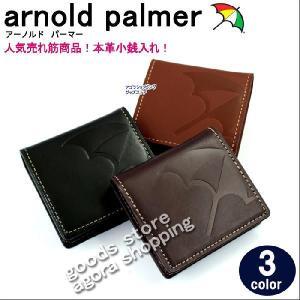 アーノルドパーマー ARNOLD PALMER 財布 メンズ レディース Z185 小銭入れ 牛革 BOX開閉 アンブレラ 型押し コインケース 全3色 ag68800|store-goods