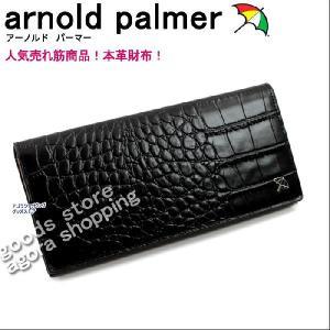 アーノルドパーマー ARNOLD PALMER 財布 さいふ サイフ メンズ T170 長財布 牛革 型押し レザー 傘モチーフ ブラック ag68900|store-goods