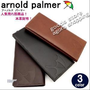 アーノルドパーマー ARNOLD PALMER 財布 さいふ サイフ メンズ T180 長財布 牛革 アンブレラ 型押し 二つ折り レザー 全3色 ag69000|store-goods