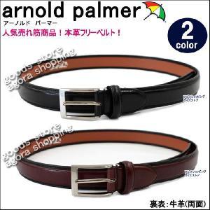 アーノルドパーマー ARNOLD PALMER ベルト メンズ ブランド フリーベルト AP3903 牛革 本革 レザー ベルト 全2色 ag-70000|store-goods