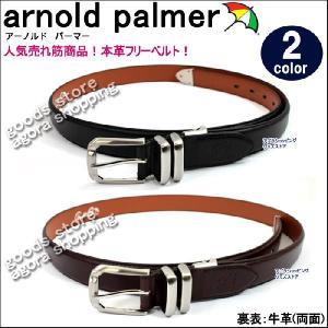 アーノルドパーマー ARNOLD PALMER ベルト メンズ ブランド フリーベルト AP3904 牛革 本革 レザー ベルト 全2色 ag-70100|store-goods