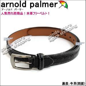 アーノルドパーマー ARNOLD PALMER ベルト メンズ ブランド フリーベルト メンズ AP4901 牛革 本革 レザー ベルト ag-70300|store-goods