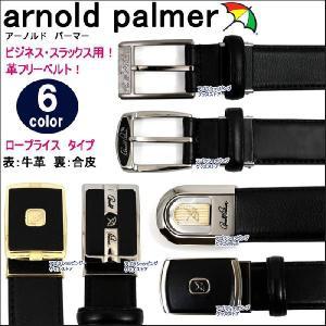 アーノルドパーマー ARNOLD PALMER ベルト メンズ ブランド フリーベルト ロープライス 牛革 レザー ベルト ag70600|store-goods