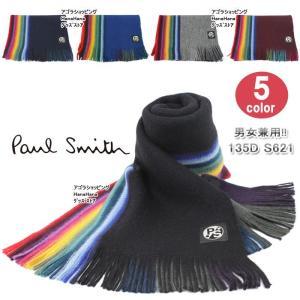 ポールスミス マフラー レインボー ストライプ ARXD 135D S621  ウール100% マフラー 男女兼用 全5色 PAUL SMITH ag-871600 store-goods