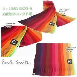 ポールスミス マフラー ストライプ 蛍光ライン ARXD 136D S622 100%WOOL  マフラー 男女兼用 全4色 PAUL SMITH ag-874200 store-goods