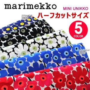 marimekko マリメッコ おためし 生地 ハーフカットサイズ  MINI UNIKKO ミニウニッコ柄 ハーフカット カットクロス はぎれ 布 ag-915100 store-goods