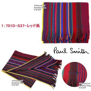 ポールスミス マフラー ストライプ ATXC 701D S37  ウール100% マフラー 男女兼用 PAUL SMITH ag-921700 store-goods