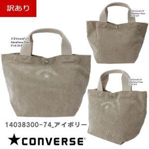 【訳あり返品不可】 um-604 コンバース バッグ 14038300 74 CORDUROY MINI TOTE BAG コーデュロイ ミニ トート バッグ|store-goods